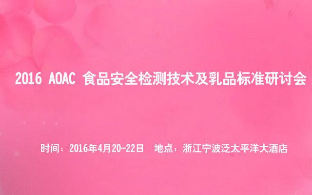 2016 AOAC 食品安全检测技术及乳品标准研讨会