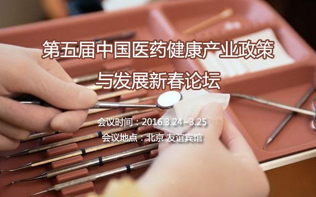 第五届中国医药健康产业政策与发展新春论坛