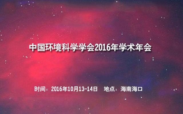 中国环境科学学会2016年学术年会