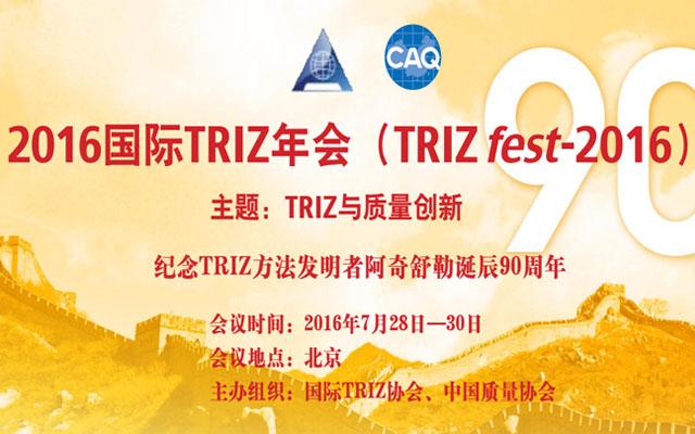 第12届国际TRIZ年会