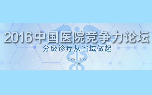 2016中国医院竞争力论坛