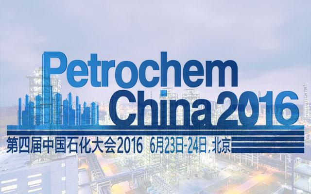 第四届中国石化大会2016