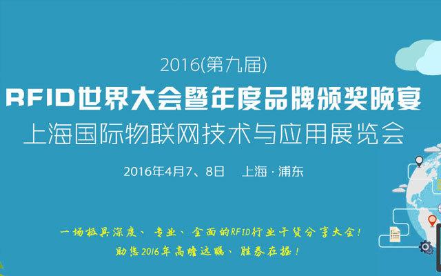 2016RFID世界大会暨年度评选颁奖典礼