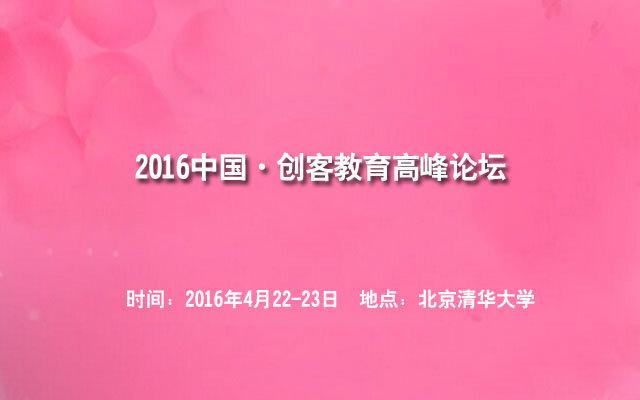 2016中国·创客教育高峰论坛