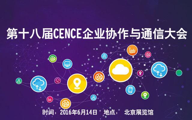 第十八届CENCE企业协作与通信大会