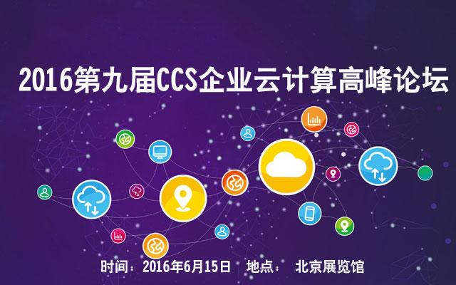 2016 第九届CCS企业云计算高峰论坛