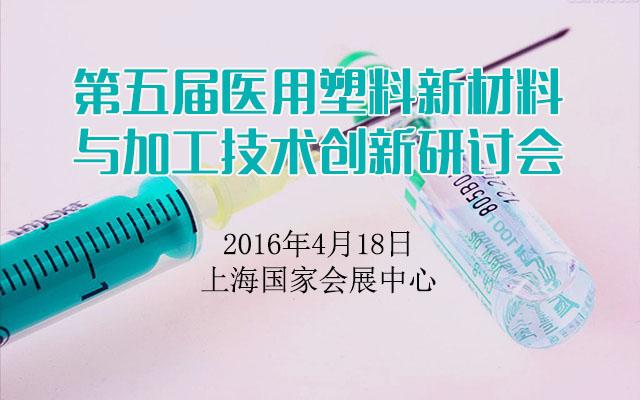 第五届医用塑料新材料与加工技术创新研讨会