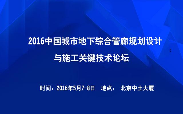 2016中国城市地下综合管廊规划设计与施工关键技术论坛