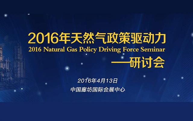 2016天然气政策驱动力研讨会