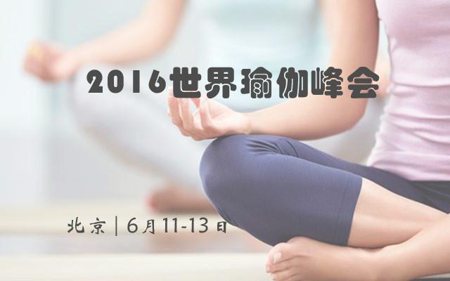 2016世界瑜伽峰会