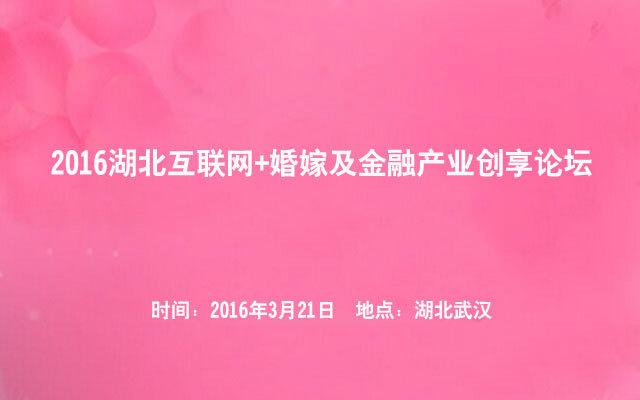 2016湖北互联网+婚嫁及金融产业创享论坛