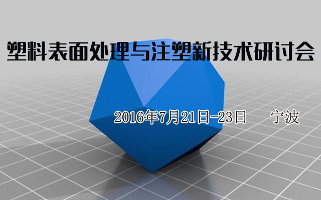 2016塑料表面处理与注塑新技术研讨会