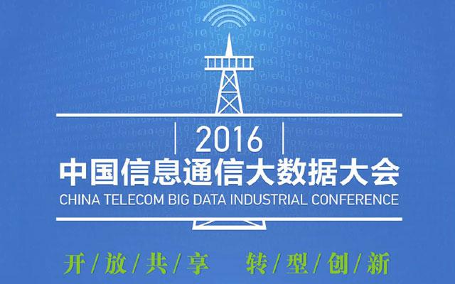 2016中国信息通信大数据大会