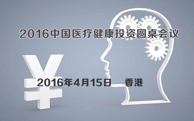 2016中国医疗健康投资圆桌会议
