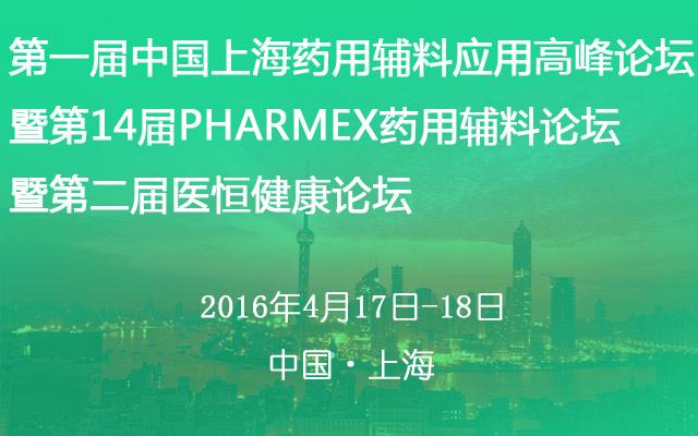 第一届中国(上海)药用辅料应用高峰论坛暨第14届PHARMEX药用辅料论坛暨第二届医恒健康论坛