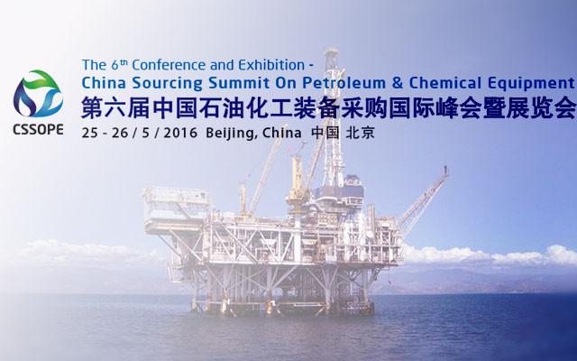 第六届中国石油化工装备采购国际峰会暨展览会(CSSOPE 2016)