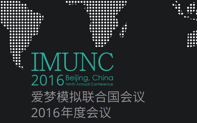IMUNC 2016 年会 北京第九届主会
