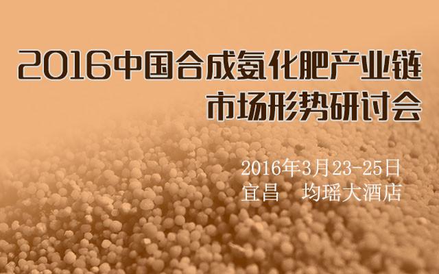 2016中国合成氨化肥产业链市场形势研讨会