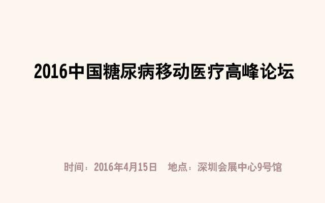 2016中国糖尿病移动医疗高峰论坛