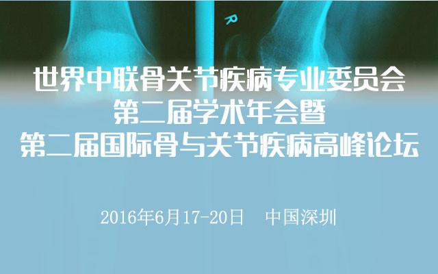 世界中联骨关节疾病专业委员会第二届学术年会暨第二届国际骨与关节疾病高峰论坛