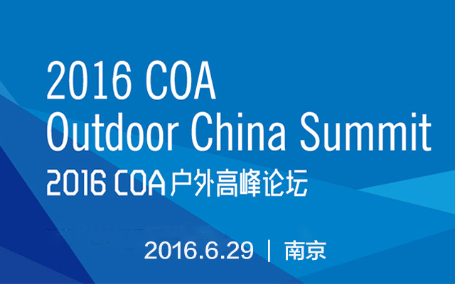 2016第二届COA高峰论坛