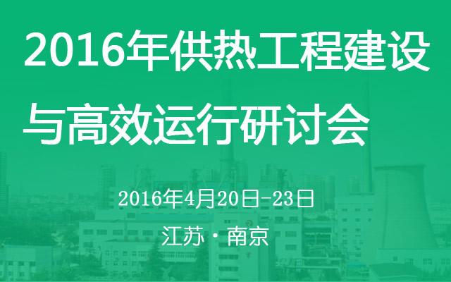 2016年供热工程建设与高效运行研讨会