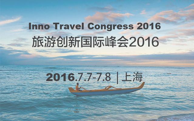 2016旅游创新国际峰会