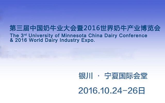 2016第三届中国奶牛业大会暨2016世界奶牛产业博览会