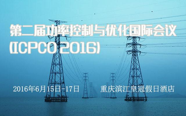 第二届功率控制与优化国际会议(ICPCO 2016)