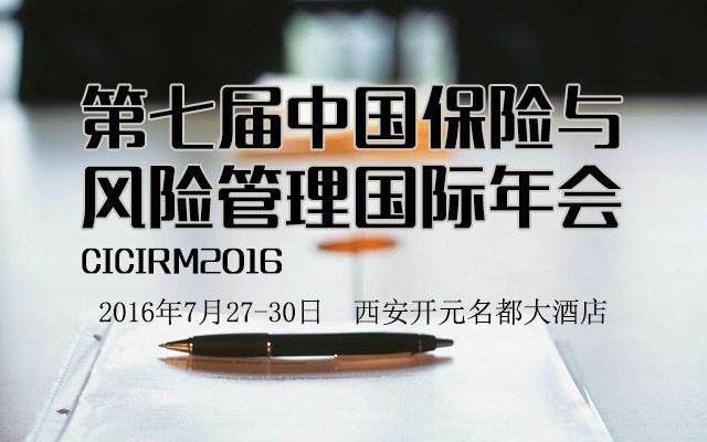 第七届中国保险与风险管理国际年会(CICIRM2016)