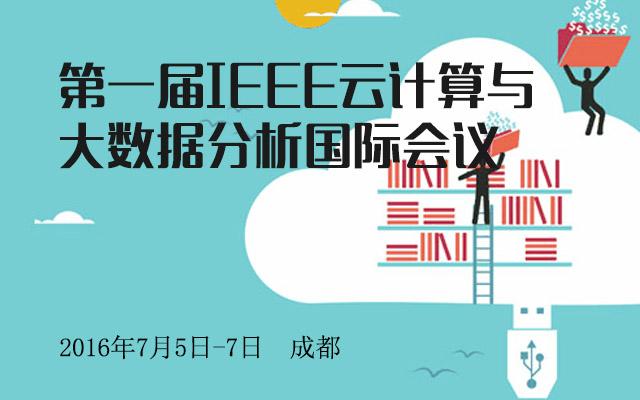 第一届IEEE云计算与大数据分析国际会议