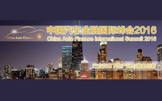 中国汽车金融国际峰会2016
