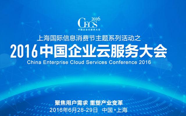 2016企业云服务大会 CECS2016