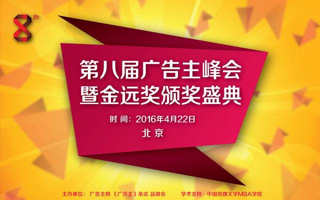 2016第八届中国广告主峰会