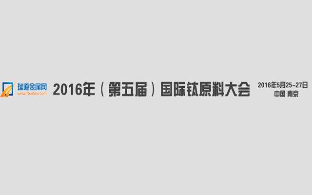 2016第五届国际钛原料大会
