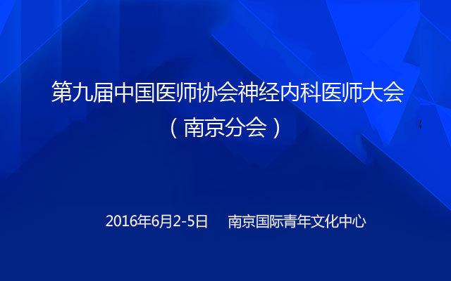 第九届中国医师协会神经内科医师大会(南京分会)