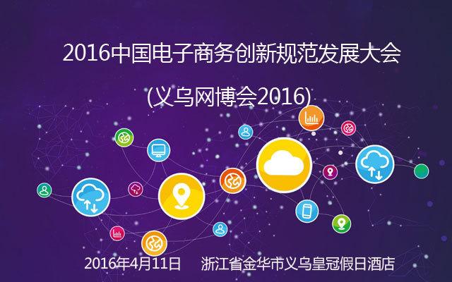 2016中国电子商务创新规范发展大会(义乌网博会2016)