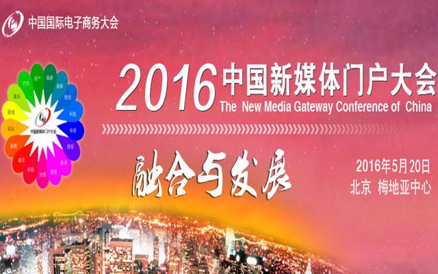 2016中国新媒体门户大会
