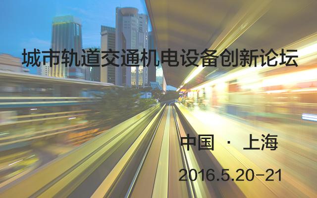 城市轨道交通机电设备创新论坛