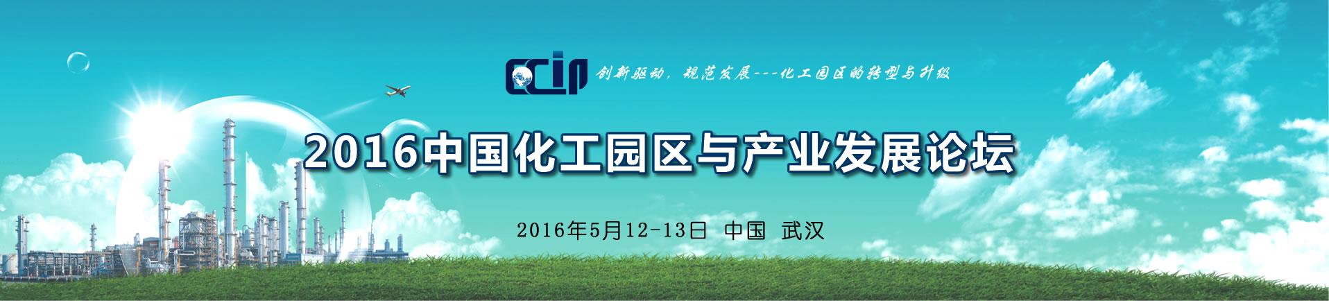 2016中国化工园区与产业发展论坛