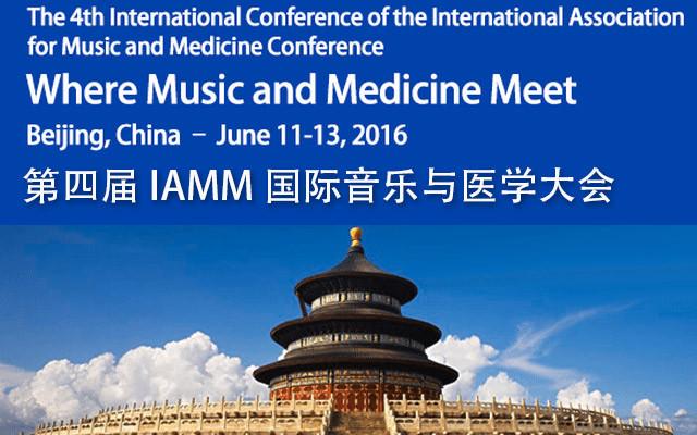 第四届IAMM国际音乐与医学大会
