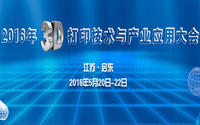 2016年3D打印技术与产业应用大会