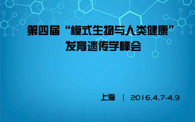 """第四届""""模式生物与人类健康""""发育遗传学峰会"""