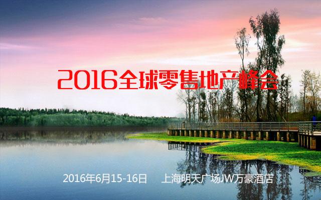 2016全球零售地产峰会