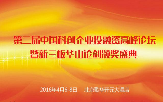 第二届中国科创企业投融资高峰论坛暨新三板华山论剑颁奖盛典