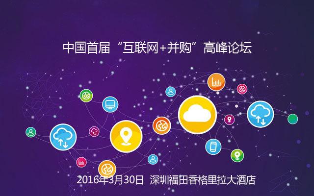 """中国首届""""互联网+并购""""高峰论坛"""