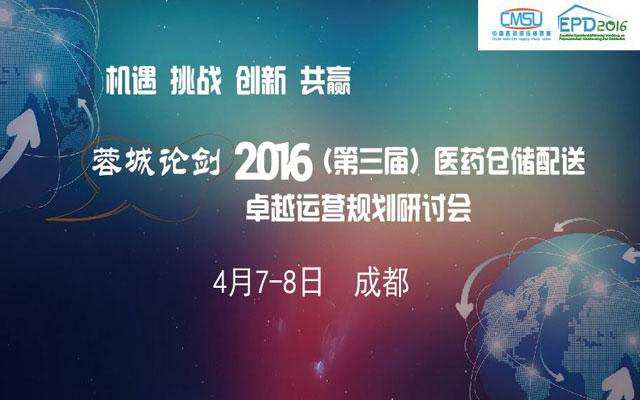 2016(第三届)医药仓储配送卓越运营规划研讨会