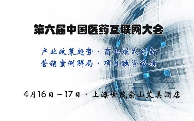 第六届中国医药互联网大会