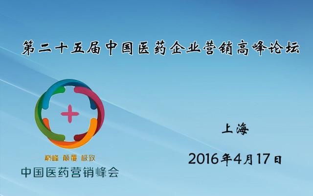 第二十五届中国医药企业营销高峰论坛