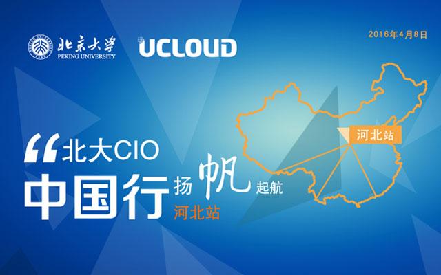 2016北大CIO中国行-河北站